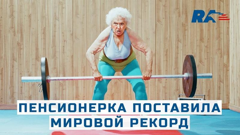 Бабуля Халк 69 летняя пенсионерка поставила мировой рекорд по пауэрлифтингу
