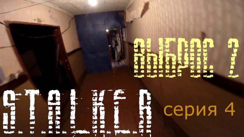 Stalker. выброс2. серия4.