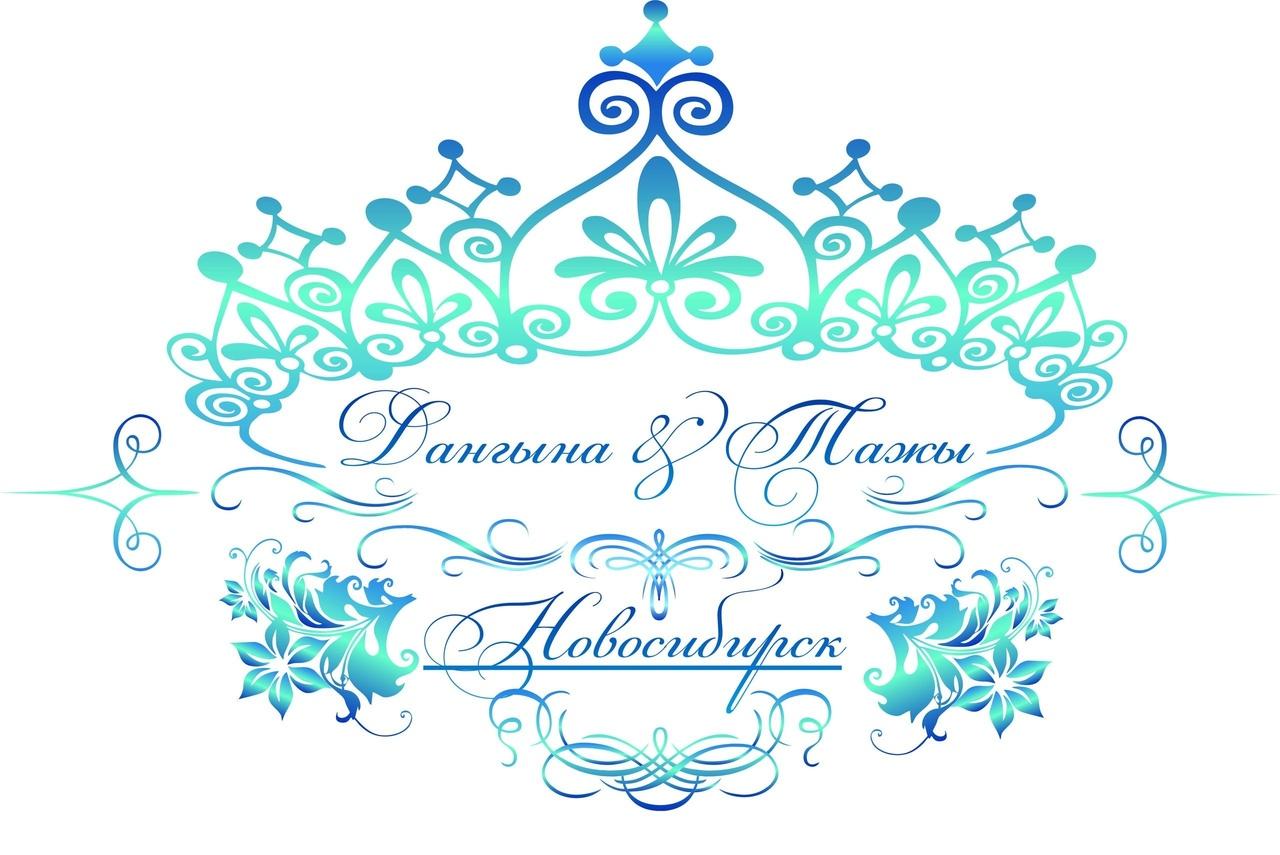Афиша Новосибирск Дангына & Тажы Новосибирск 2019