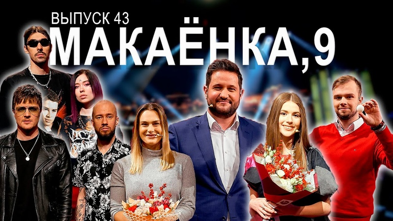 Шоу Макаёнка,9 - Выпуск 043 - АРИНА СОБОЛЕНКО, O.TORVALD, Roksana Węgiel (ROXIE)