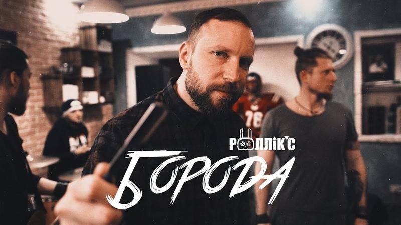 РОЛЛІКС БОРОДА official video 2019 ПРЕМ'ЄРА
