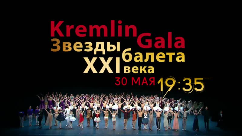 Kremlin Gala