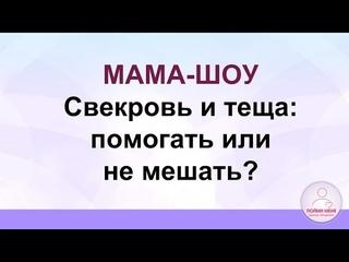 Мама шоу Свекровь и теща  Помогать или не мешать?