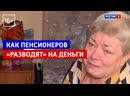 Сетевые компании обманывают пенсионеров — «Андрей Малахов. Прямой эфир» — Россия 1