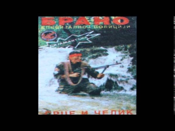 Brano Trifkovic - Pesma junacima - (Audio 1994)
