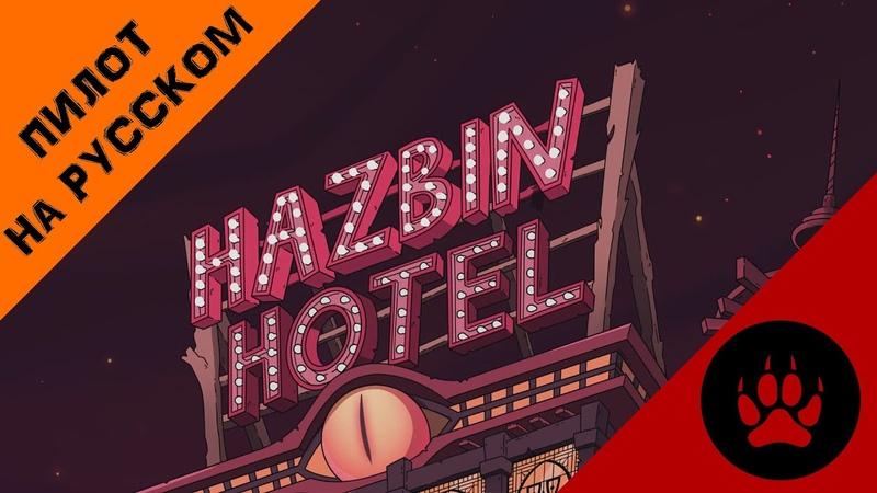 ОТЕЛЬ ХАЗБИН ПИЛОТ НА РУССКОМ HAZBIN HOTEL PILOT RUS