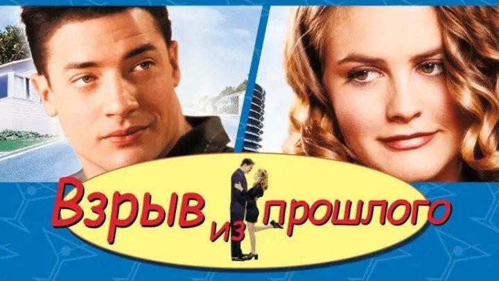 Взрыв из прошлого (1999) комедия HD