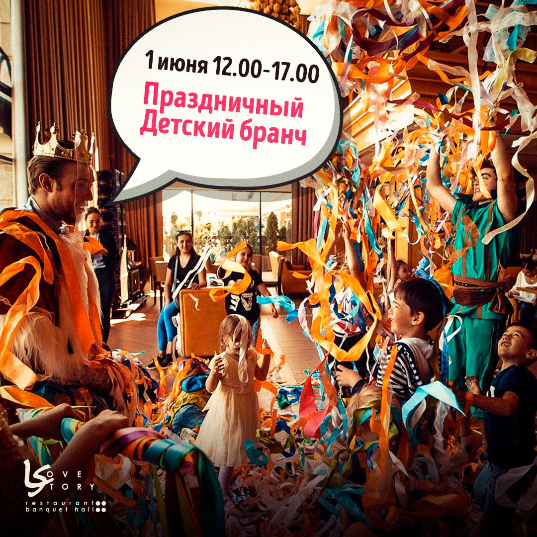 Ресторан, караоке-бар «Love Story» - Вконтакте