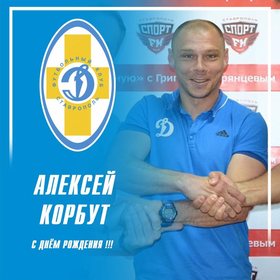 С днем рождения, Алексей Корбут!