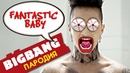 BIGBANG - FANTASTIC BABY (пародия на русском)