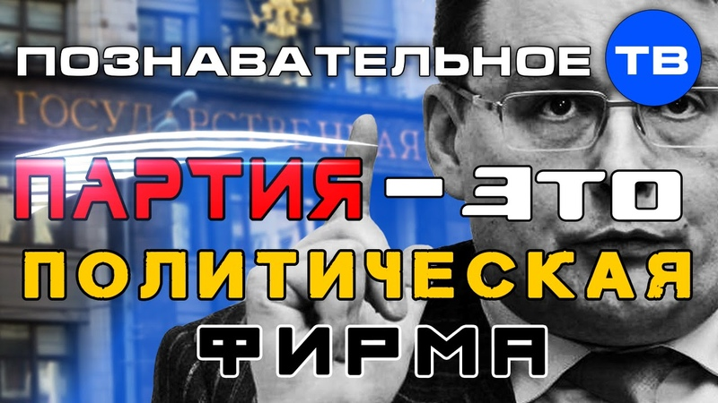 Партия - это политическая фирма (Познавательное ТВ, Евгений Фёдоров)