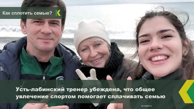 Усть-лабинский тренер убеждена, что общее увлечение спортом помогает сплачивать семью