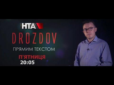 💥Велика прем'єра на НТА‼️ 🔹 «Drozdov прямим текстом» повертається на екрани📺🔺