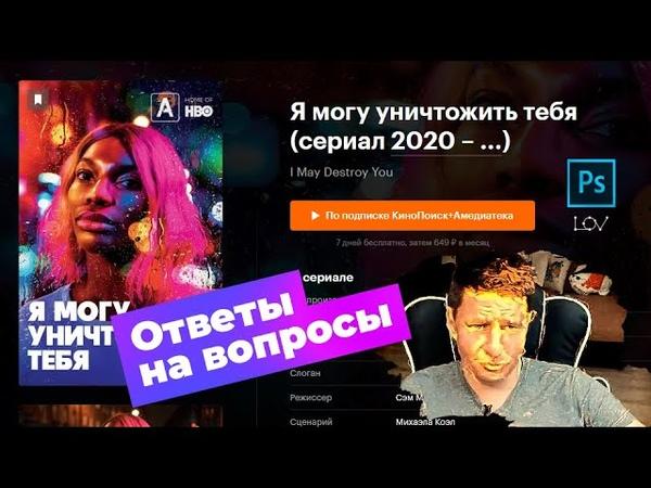 Лов кач 166 0 UxUi вскрытие карточки сайта КиноПоиск Ответы на ваши вопросы