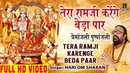 Tera Ramji Karenge Beda Paar Original Hariom Sharan Full Song I Premanjali Pushpanjali