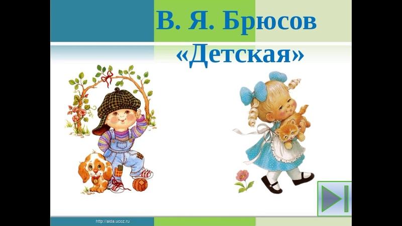 Детская Валерий Брюсов читает Павел Беседин
