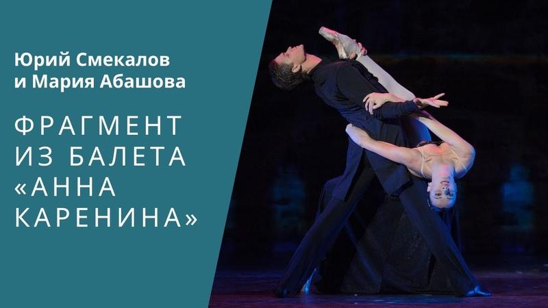 Анна Каренина - дуэт Анны и Вронского (Абашова, Смекалов)