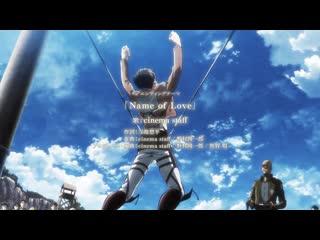 [animeopend] shingeki no kyojin (tv-3) 2 ed | ending / атака титанов / вторжение гигантов (тв-3) 2 эндинг (720p hd)