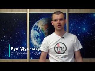TZM-Ukraine 1: Що таке рух Zeitgeist