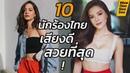 10นักร้องสาวไทย สวยที่สุด เสียงดีมาก !! งา