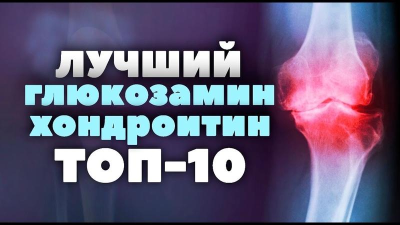 ТОП-10 Какой ГЛЮКОЗАМИН-ХОНДРОИТИН самыЙ лучшиЙ iHerb рейтинг