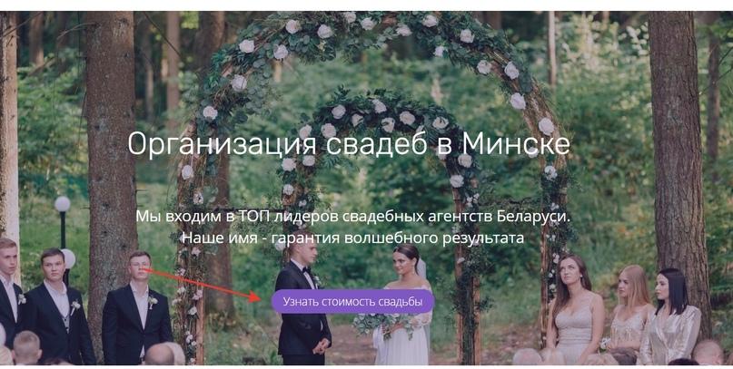 Кейс: Как получить 236 заявок на организацию свадеб в Минске по 176 рос. руб за 2 месяца?, изображение №4