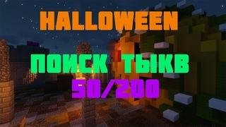 50/200 ТЫКВ   ПОИСК ВСЕХ ТЫКВ   Mineland Halloween