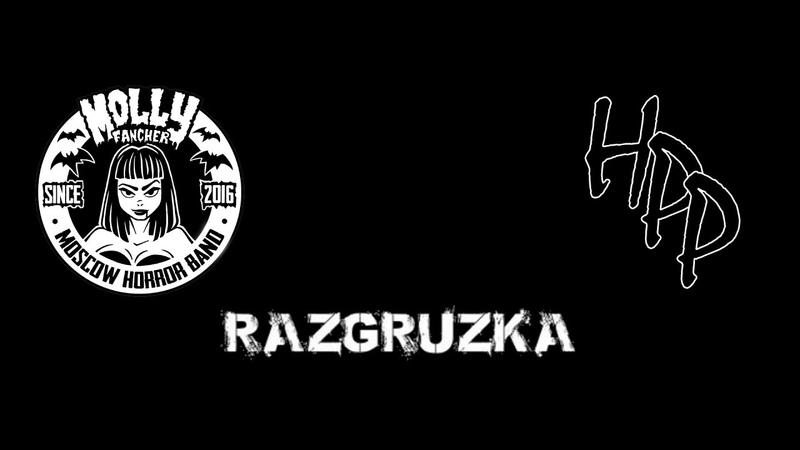 Интервью с группой Molly Fancher   Razgruzka   Москва 21.09.2019