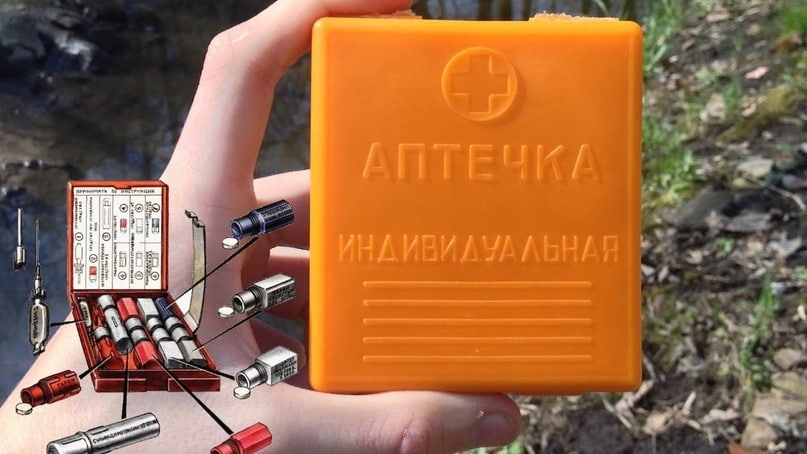 Аптечка индивидуальная, аптечка войсковая, изображение №1