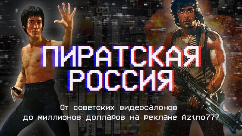 Разоблачение Azino 777 как россиян грабят через пиратские фильмы история пиратства в России смотреть онлайн без регистрации