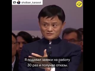 Мотивация от Джек Ма (Основатель Alibaba)