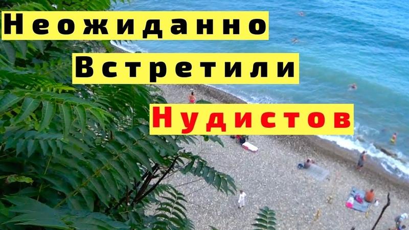 Джанхот Пляжи Нудисты и Дети с Родителями Геленджик