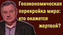 Дмитрий Евстафьев - Геоэкономическая и геополитическая обстановка в мире Анализ ситуации
