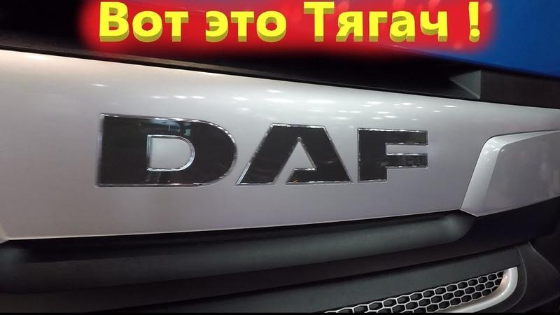 Новый седельный тягач Даф 106, обзор тягача и кабины DAF XF