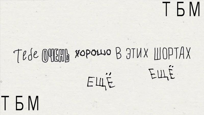 Егор Крид Love is БЕЗ МАТА