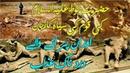 Hazrat Loot A S Ki Qaum Par Azab Hazrat Loot A S Ki Qaum Par 5 Dardnaak Azab Ki Kahani