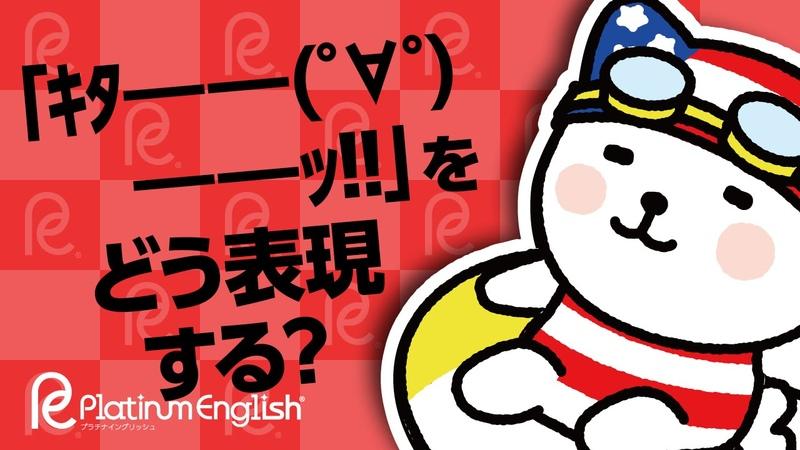 「キタ━━(゚∀゚)━━ッ!!」をアメリカ人はどう表現する?英語圏で使