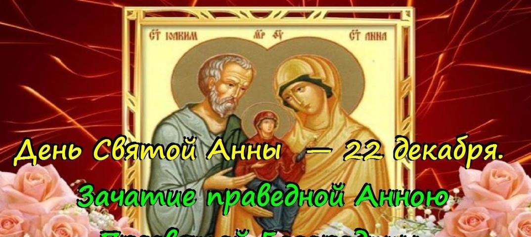 это открытки с днем святой анны 22 декабря извращенки латексе