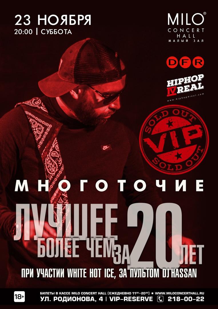 Афиша Москва 23.11- Многоточие - Milo Concert Hall - г.Нижний