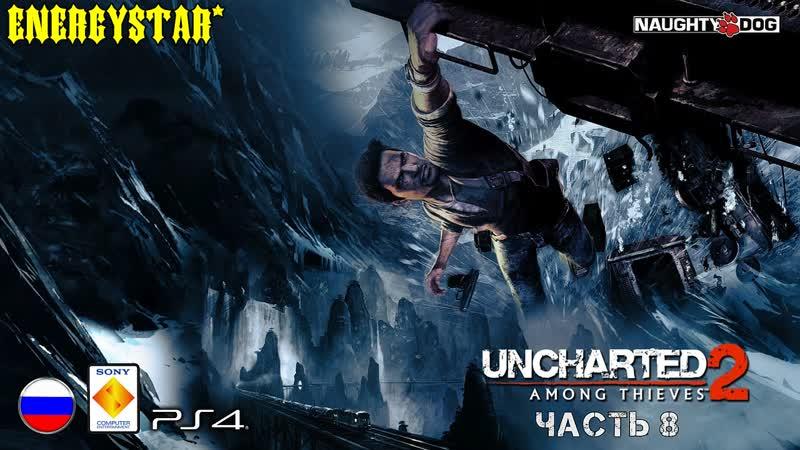 Uncharted 2 • Среди воров • Часть 8 • PS4