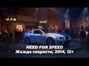 🎬 Need for Speed Жажда скорости Фильм, 2014 12