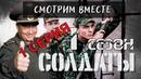 Смотрим сериал солдаты 1 сезон 1 серия