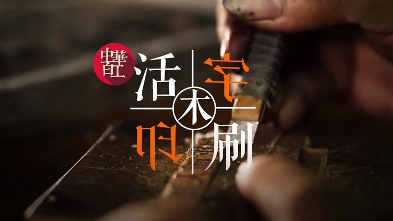 《中华百工》— 木活字印刷 | CCTV