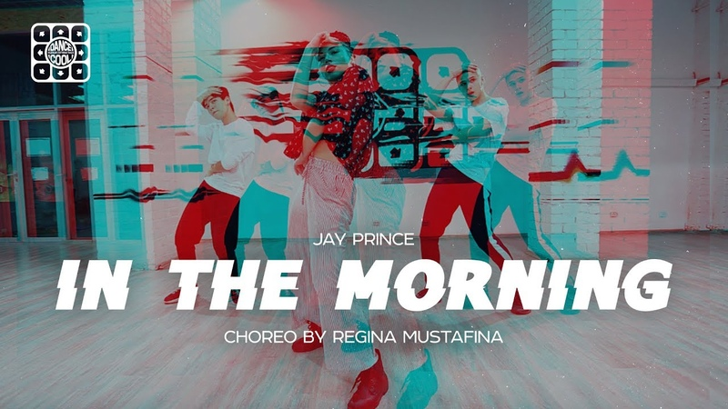 In The Morning - Jay Prince | DANCE-COOL | Choreo by Regina Mustafina