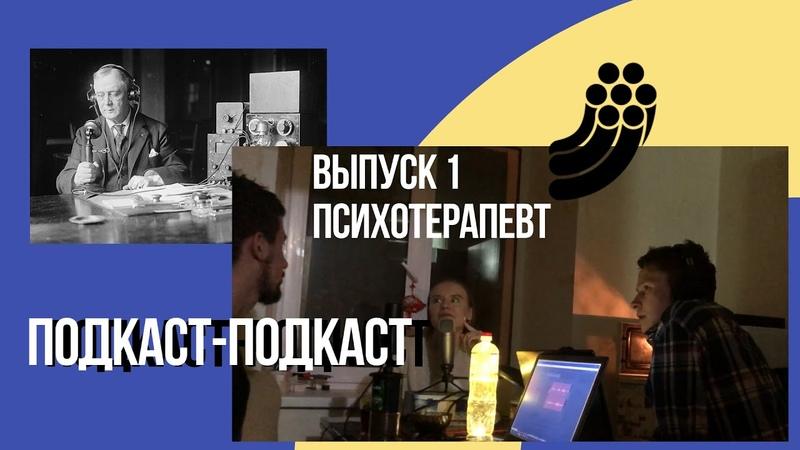 Полина Пищулева Психотерапия и религия общение в семье псих расстройства Подкаст Подкаст Ep 1