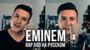 Eminem - Rap God (Cover на русском   Женя Hawk   Кавер)