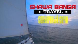 Shawa Banga Travel #1.Солнечный город Сочи