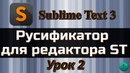 Sublime Text 3 Русификатор, Как русифицировать Sublime Text 3, Видео курс по Sublime Text 3, Урок №2