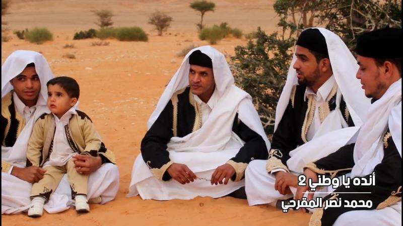 أنده ياوطني 2 محمد نصر المقرحي 2019 HD