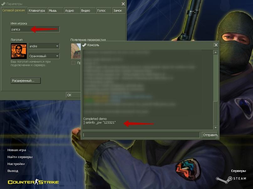 Как активировать привилегию в игре, изображение №4